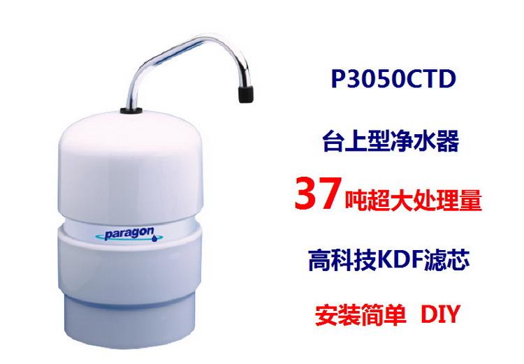 百诺肯净水器 p3050ctd 直饮机 小身材大处理量kdf